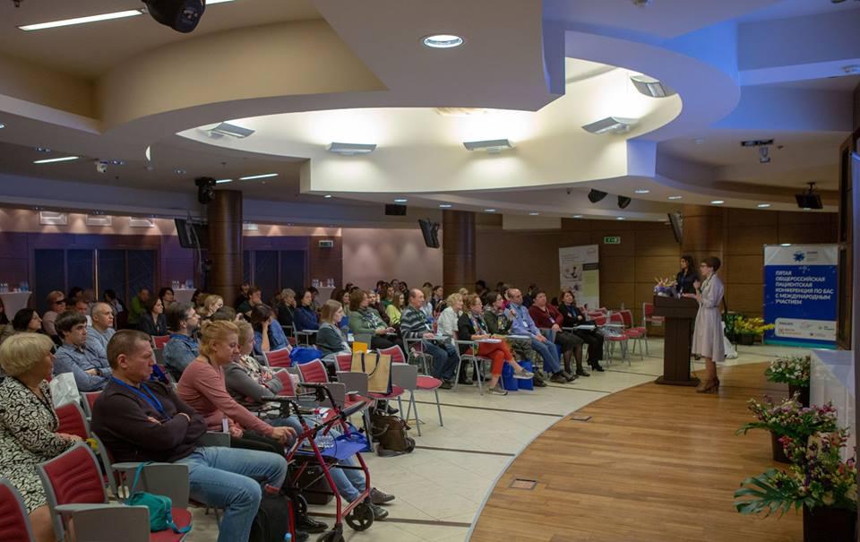 6-7 апреля 2019 г. в Москве прошла V ежегодная общероссийская пациентская конференция по БАС
