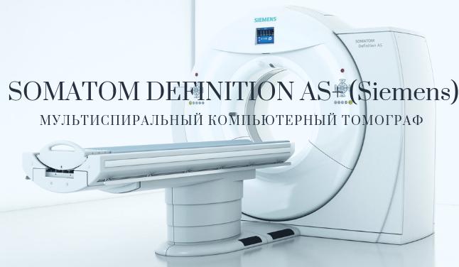 Новый мультиспиральный компьютерный томограф SOMATOM Definiton AS+ (Siemens) в Научном центре неврологии