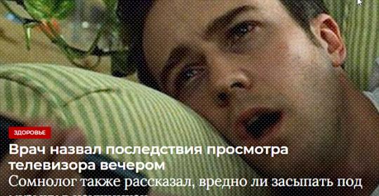 Врач-сомнолог Ирина Завалко о последствиях просмотра телевизора вечером, а также вредно ли засыпать под музыку в наушниках