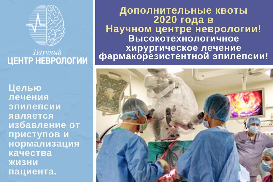 Высокотехнологичное хирургическое лечение фармакорезистентной эпилепсии в Научном центре неврологии