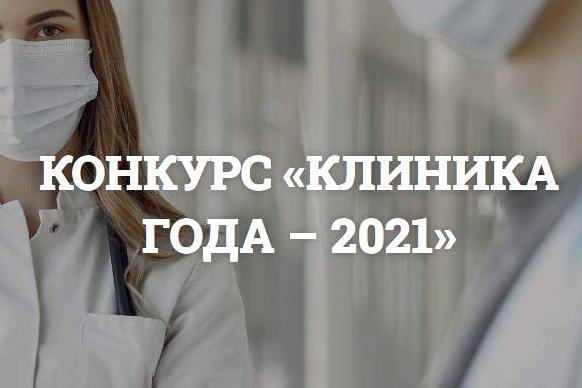 Академическая поликлиника на Воронцовом поле принимает участие конкурсе «Клиника года — 2021»!